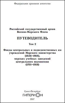 РГАВМФ. Путеводитель по фондам. т.2.