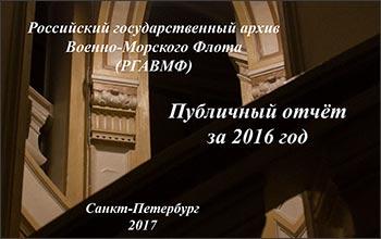 Публичный отчет РГАВМФ за 2016 г.
