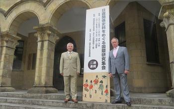 Встречи и научная конференция в Токио