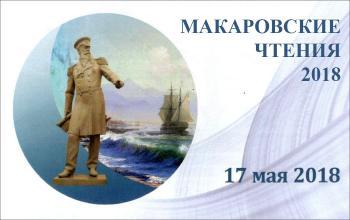 Макаровская неделя