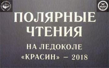 Полярные чтения на ледоколе Красин - 2018