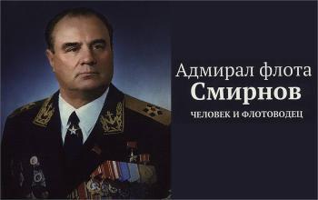 Адмирал флота Н.И.Смирнов