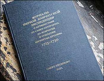 Документы экспедиции Беринга