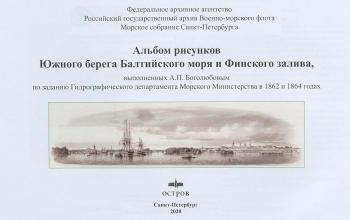 Альбом рисунков Южного берега Балтийского моря и Финского залива
