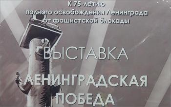 ЛЕНИНГРАДСКАЯ ПОБЕДА - выставка