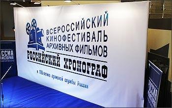 Всероссийский кинофестиваль архивных фильмов