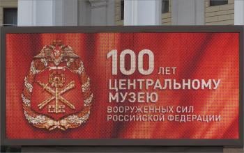 100-летний юбилей главного военного музея России