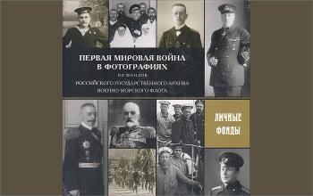 Первая мировая война в фотографиях из фондов РГАВМФ...