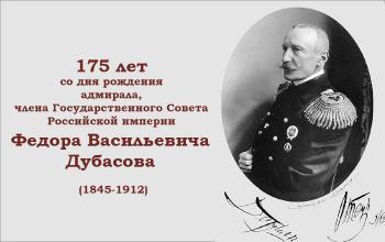 175 лет со дня рождения адмирала Ф.В.Дубасова (1845-1912)