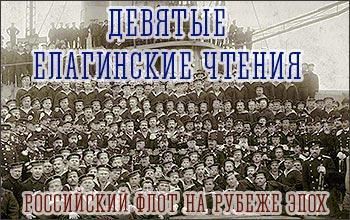 Российский флот на рубеже эпох