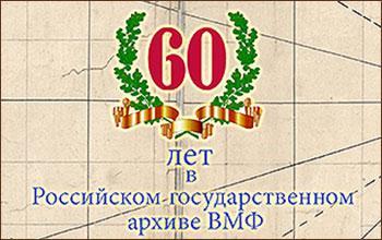 60 лет в РГАВМФ - Федорова Т.С.