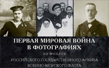 Первая мировая война в фотографиях