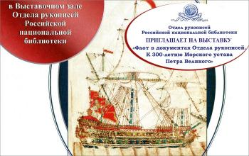 Флот в документах Отдела рукописей
