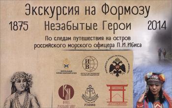 Выставка ЭКСКУРСИЯ НА ФОРМОЗУ...