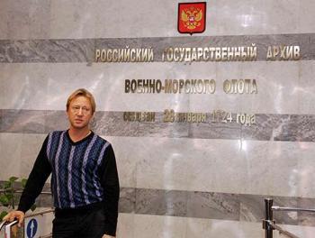 Д.Харатьян в РГАВМФ - фото 1