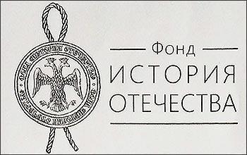 Фонд ИСТОРИЯ ОТЕЧЕСТВА - логотип