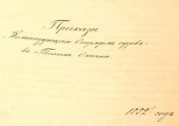 Книга приказов контр-адмирала А.Б.Асланбегова