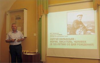 Сергей Колбасьев - Моряк, Писатель, Человек