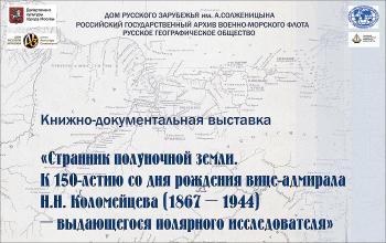 150-лет со дня рождения Николая Николаевича Коломейцева