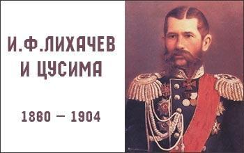 Лекция - И.Ф.ЛИХАЧЕВ И ЦУСИМА. 1860-1904.