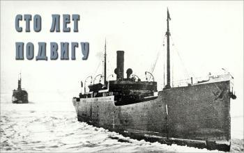 К 100-летию Ледового похода кораблей Балтийского флота