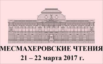 Месмахеровские чтения - 2017