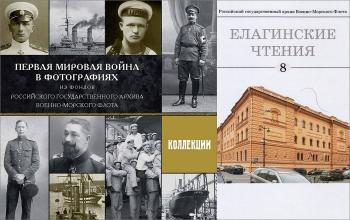 Поступления НСБ РГАВМФ за 2017 г.