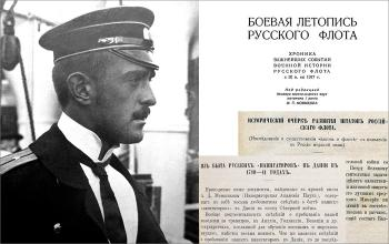 140 лет со дня рождения Н.В.Новикова – историка русского военно-морского флота