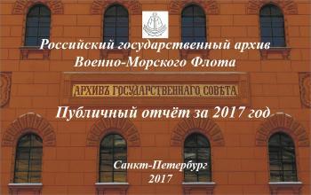 Отчет РГАВМФ за 2017 г.