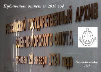 Отчет РГАВМФ за 2018 г.