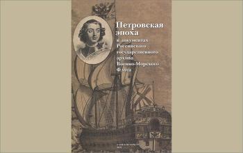 Петровская эпоха в документах РГАВМФ