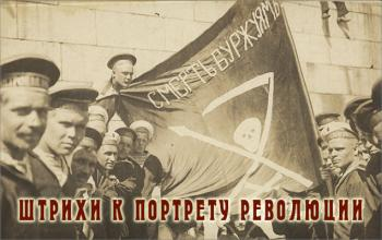 Выставка - ШТРИХИ К ПОРТРЕТУ РЕВОЛЮЦИИ