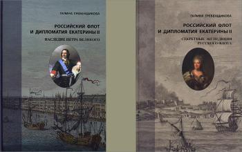 Новое исследование д.и.н. Г.А.Гребенщиковой