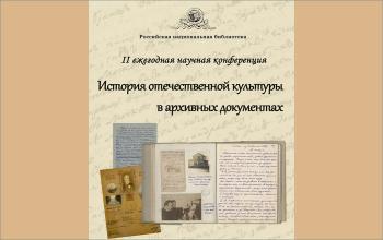 История отечественной культуры в архивных документах