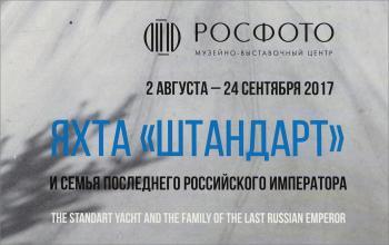 Яхта ШТАНДАРТ и семья последнего российского императора