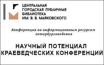 Конференция по информационным ресурсам петербурговедения
