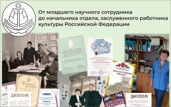 50 лет в архиве