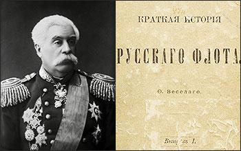 К 200-летию Веселаго Ф.Ф.
