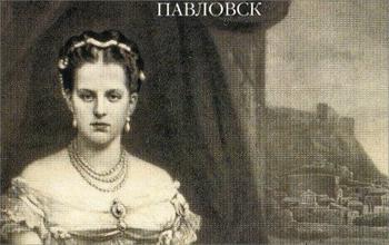 Выставка в Павловске о королеве эллинов