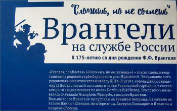 Врангели на службе России