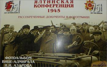 Выставка «Ялтинская конференция - 1945»