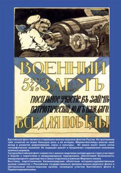 Выставка - Война на Балтике