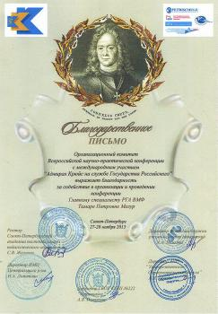 Конференция - Адмирал КРЮЙС на службе Государства Российского