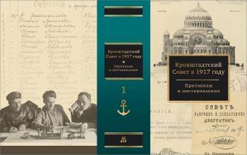 Презентация книги - Кронштадтский Совет в 1917 году