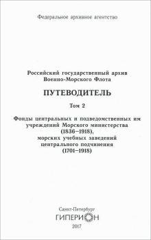 Второй том Путеводителя по фондам РГАВМФ