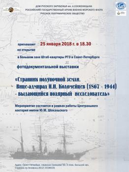 Выставка СТРАННИК ПОЛУНОЧНОЙ ЗЕМЛИ...