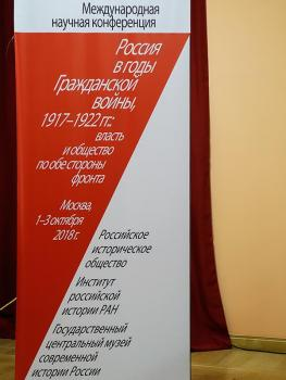 """Конференция """"Россия в годы Гражданской войны, 1917–1922 гг..."""""""