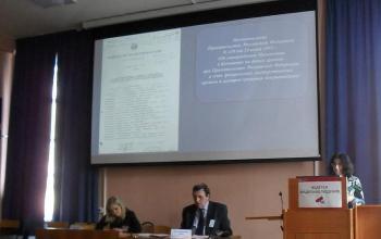 Научная конференция «Архивный съезд»