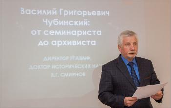 200 лет со дня рождения В.Г.Чубинского
