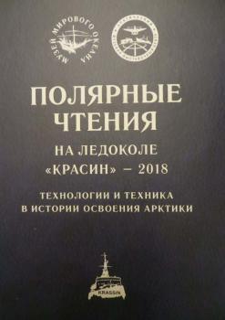 Обложка сборника материалов Полярные чтения - 2018